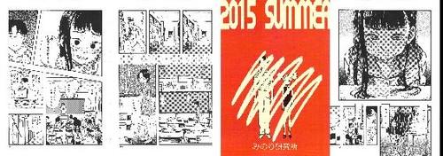 [Image: 0326_GURO_Minori_Kenkyuujo_Soushuuhen_-_...tion_m.jpg]