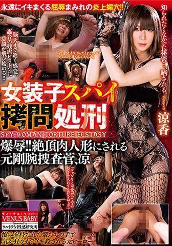 Transvestite Spy Torture Execution Explosion! Former Gangster Investigator (2020)