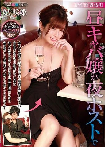 Shinjuku Kabukicho Daytime Hostess Is Host At Night (2020)