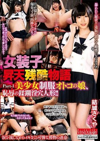 Crossdresser Ascension Cruel Story Part-1 Beautiful Girl Uniform Man's (2020)