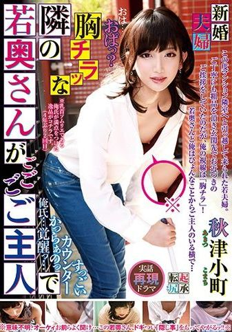 Newly-married Couple Akitsu Komachi Is The Husband Of The Young Wife Next Door (2020)