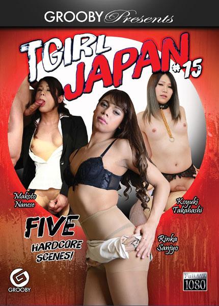 TGirl Japan 15 (2020)