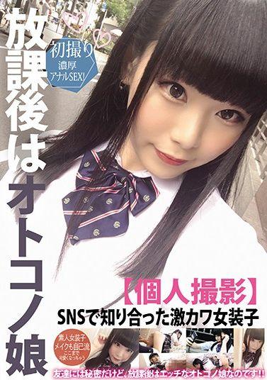 Geki Kawa Crossdresser I Met On SNS Hiasa Asahi Crione (2021)