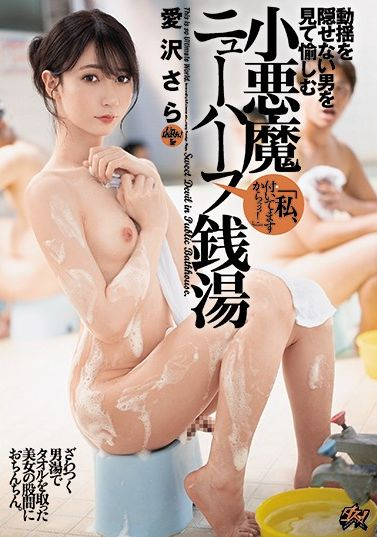 A Small Devil Transsexual Sento Aizawa Sara Who Enjoys Seeing A Man Who Can Not Hide His Upset (2021)