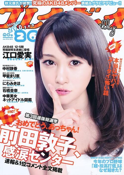 Weekly_Playboy_Japan_N26_2011_m.jpg