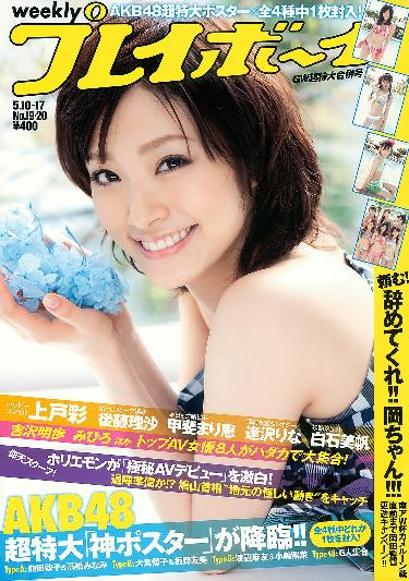 Weekly_Playboy_Japan_N19_20_2010.jpg