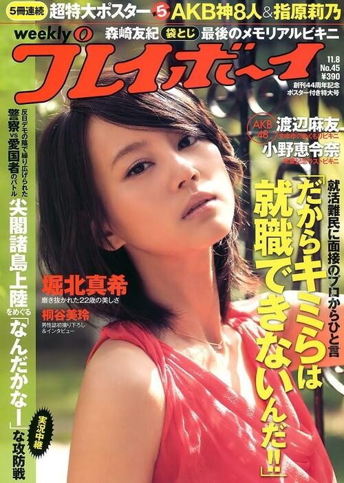 Weekly_Playboy_Japan_N45_2010_m.jpg