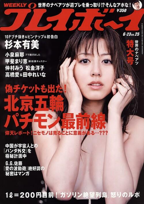 Weekly_Playboy_Japan_2008_N25_m.jpg