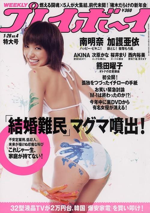 Weekly_Playboy_Japan_2009_N04_m.jpg