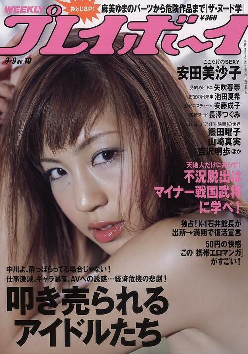 Weekly_Playboy_Japan_2009_N10_m.jpg