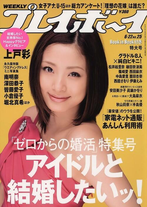 Weekly_Playboy_Japan_2009_N25_m.jpg
