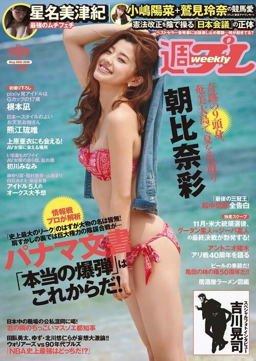 Weekly_Playboy_Japan_2016_N_22_05_2016_m.jpg