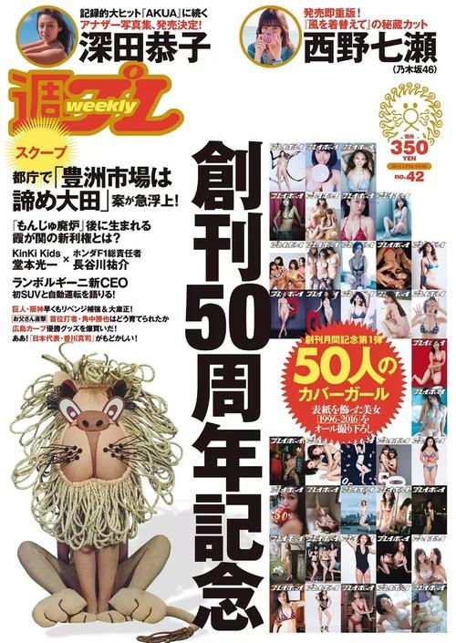 Weekly_Playboy_Japan_2016_N_42_10_2016_m.jpg