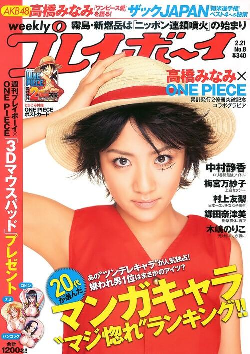 Weekly_Playboy_Japan_N08_2011_m.jpg