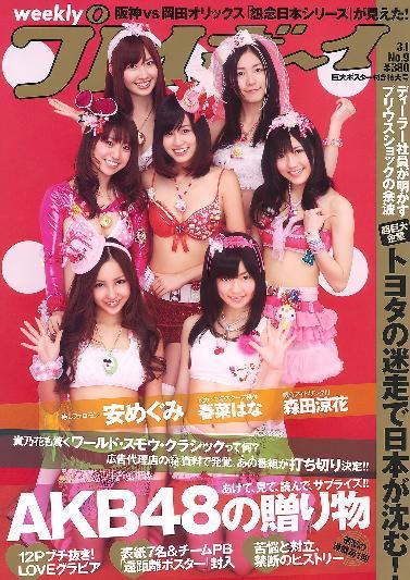 Weekly_Playboy_Japan_N09_2010.jpg